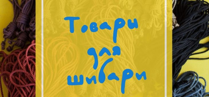 Партнер фестиваля — магазин веревок для шибари RopeShop