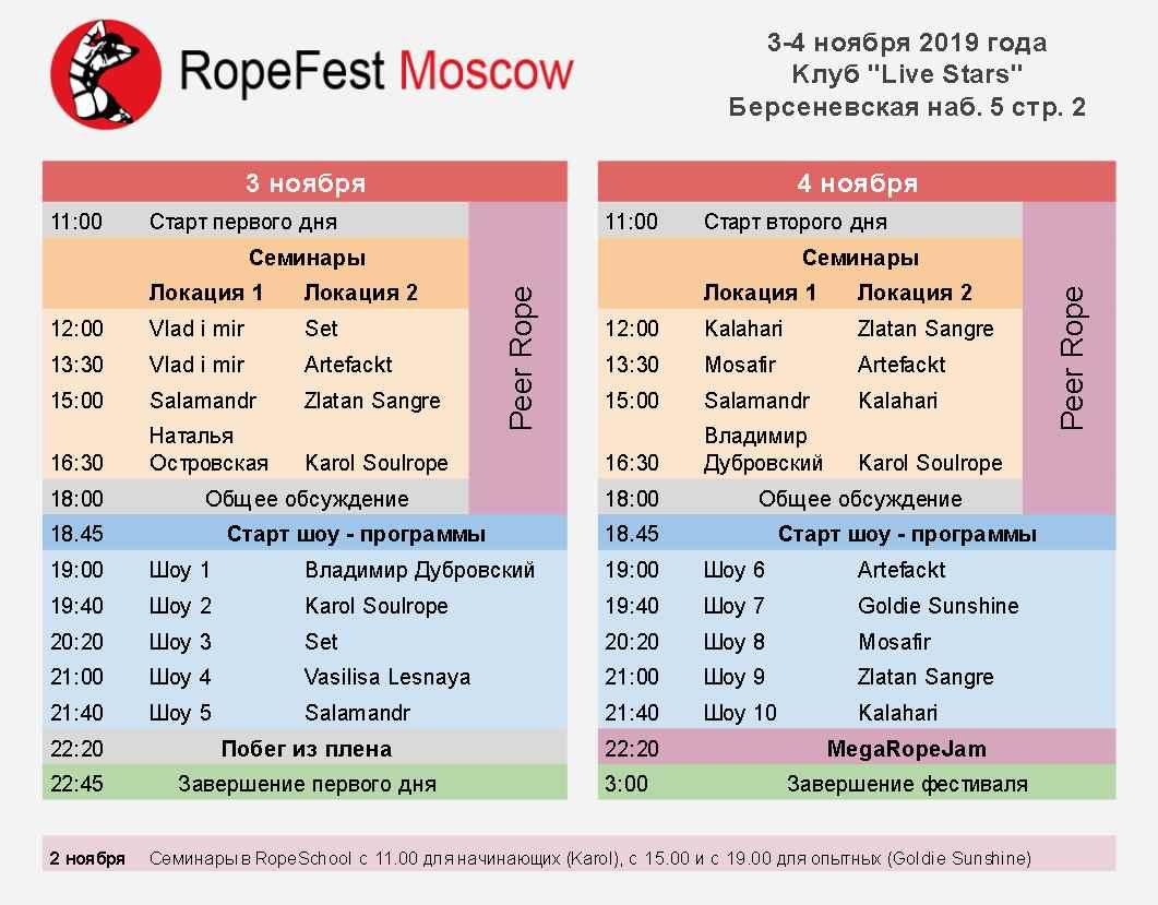 Расписание фестиваля шибари RopeFest Moscow 2019