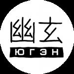 Генеральный партнер фестиваля RopeFest - шибари клуб Югэн