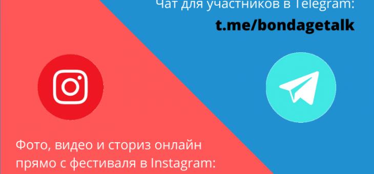 RopeFest online — оставайтесь на связи в социальных сетях